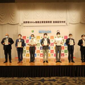 長野県SDGs推進企業登録制度 登録証交付式