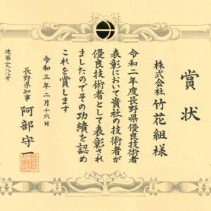 令和2年度長野県優良技術者表彰