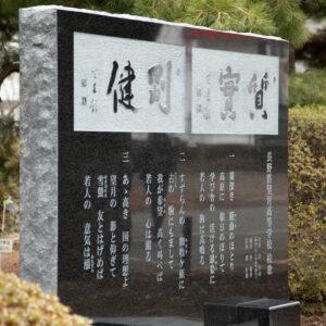 長野県望月高校閉校記念記念碑 除幕式