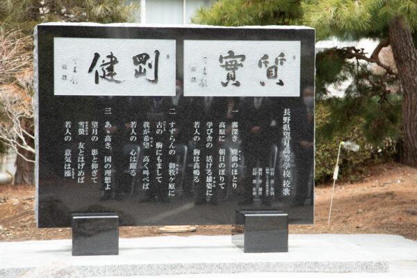 長野県望月高校記念碑